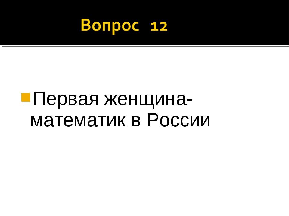 Первая женщина-математик в России