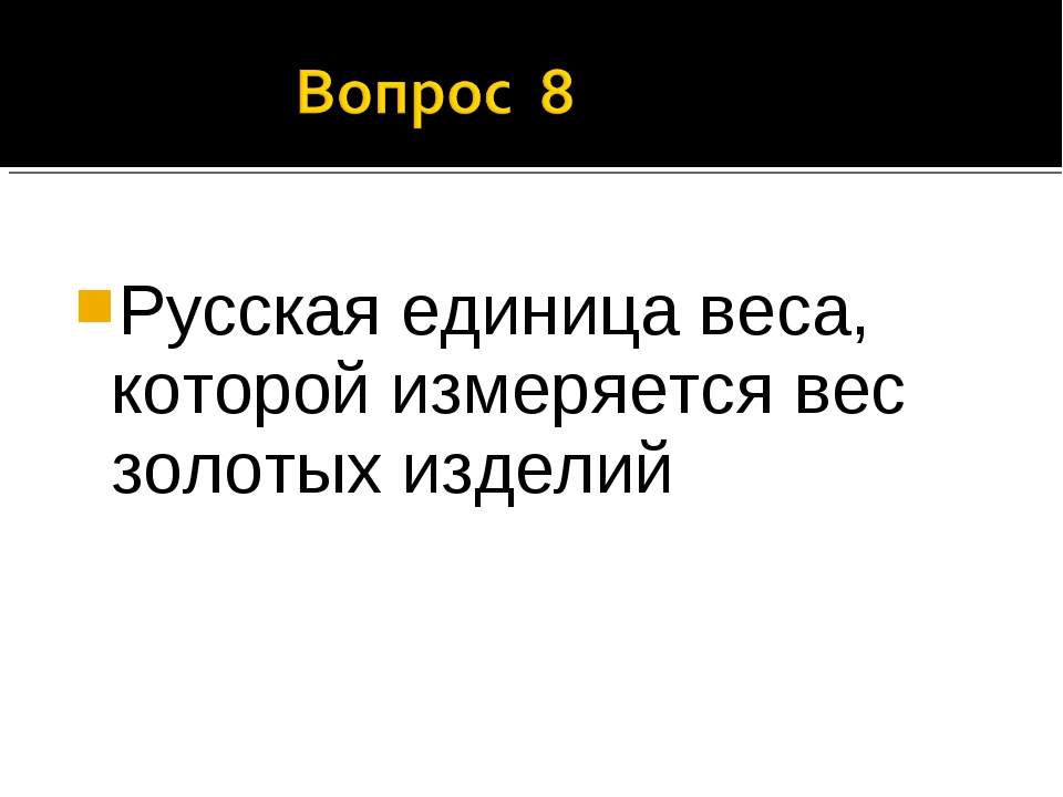 Русская единица веса, которой измеряется вес золотых изделий