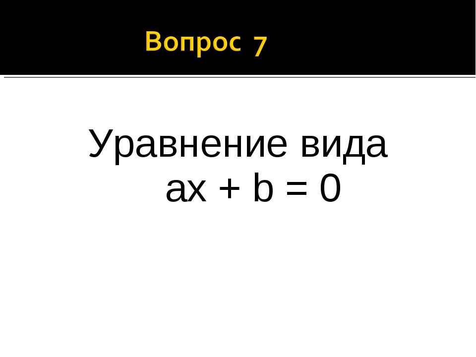 Уравнение вида ах + b = 0