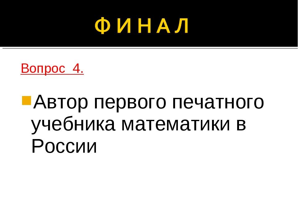 Вопрос 4. Автор первого печатного учебника математики в России