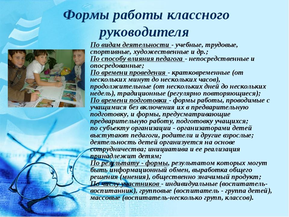 Формы работы классного руководителя По видам деятельности - учебные, трудовы...