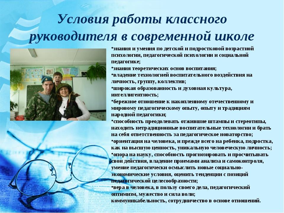 Условия работы классного руководителя в современной школе знания и умения по...