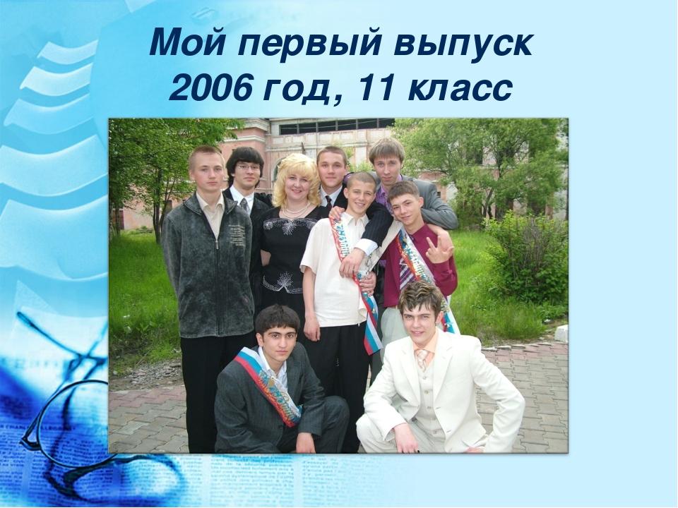 Мой первый выпуск 2006 год, 11 класс