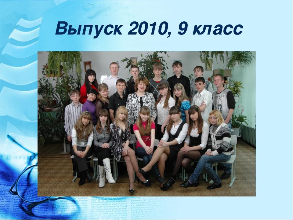 Выпуск 2010, 9 класс
