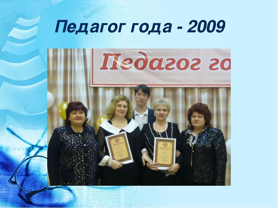 Педагог года - 2009