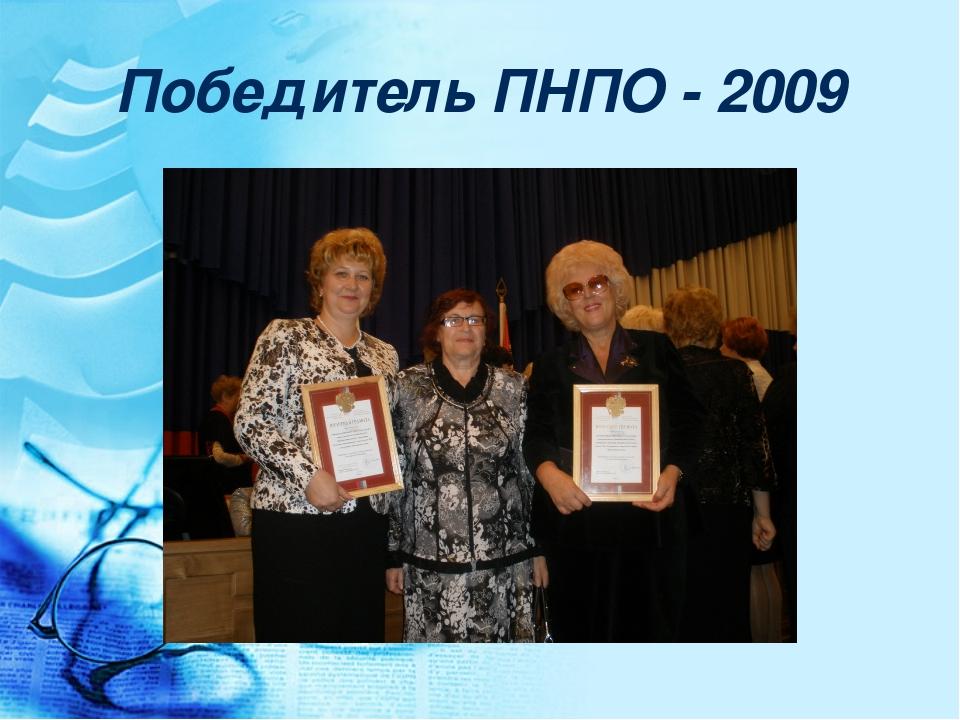 Победитель ПНПО - 2009
