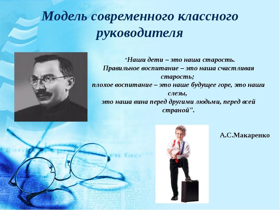 """Модель современного классного руководителя  """"Наши дети – это наша старость...."""