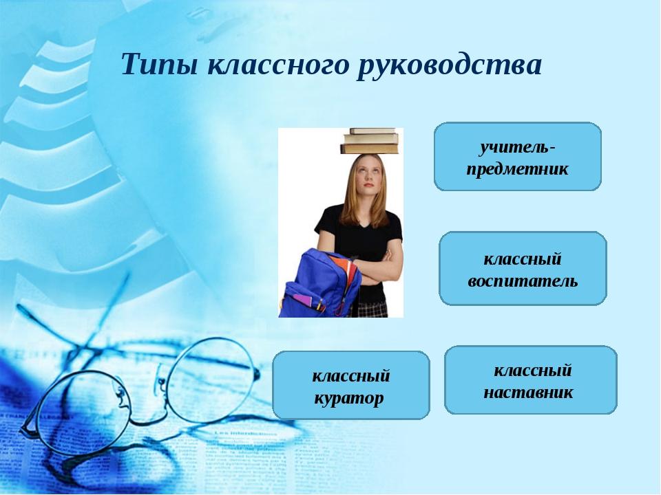 Типы классного руководства учитель-предметник классный воспитатель классный н...