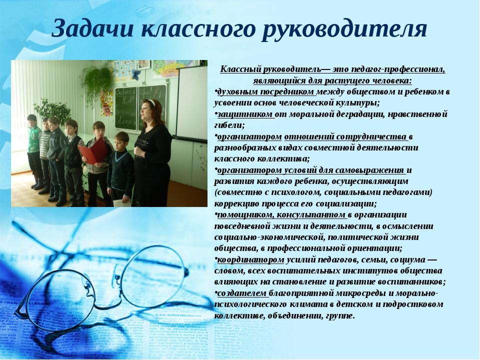 Задачи классного руководителя Классный руководитель— это педагог-профессионал...