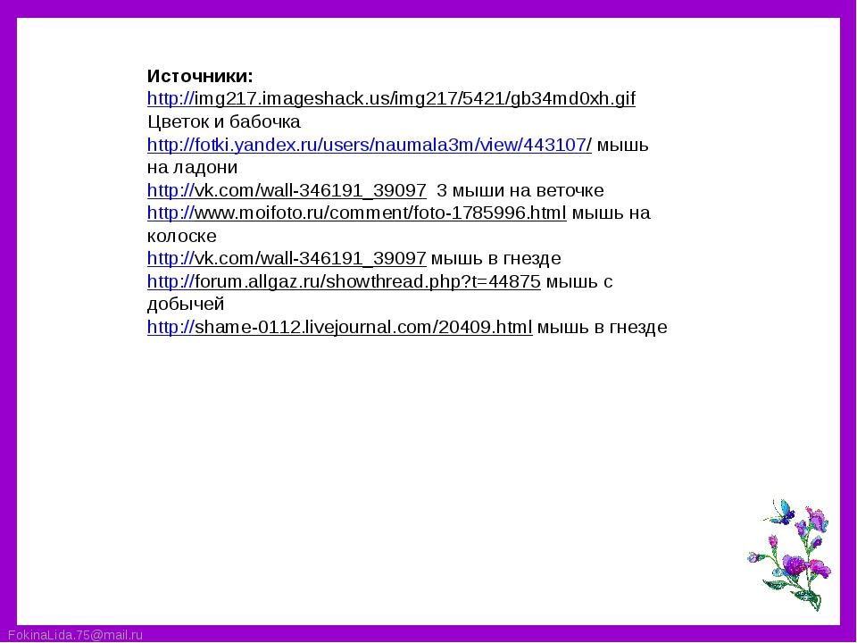 Источники: http://img217.imageshack.us/img217/5421/gb34md0xh.gif Цветок и баб...