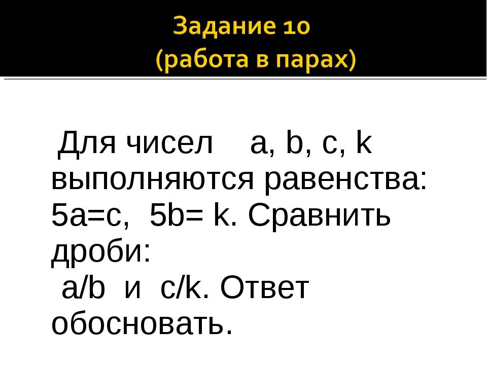 Для чисел а, b, c, k выполняются равенства: 5а=с, 5b= k. Сравнить дроби: a/b...