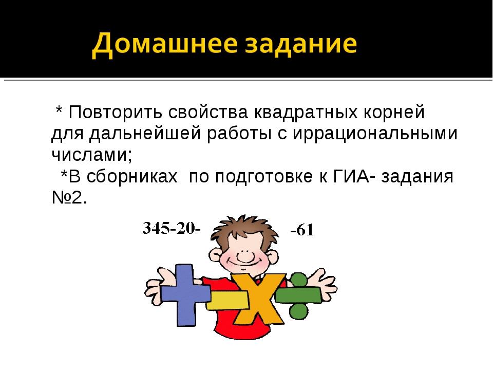 * Повторить свойства квадратных корней для дальнейшей работы с иррациональны...