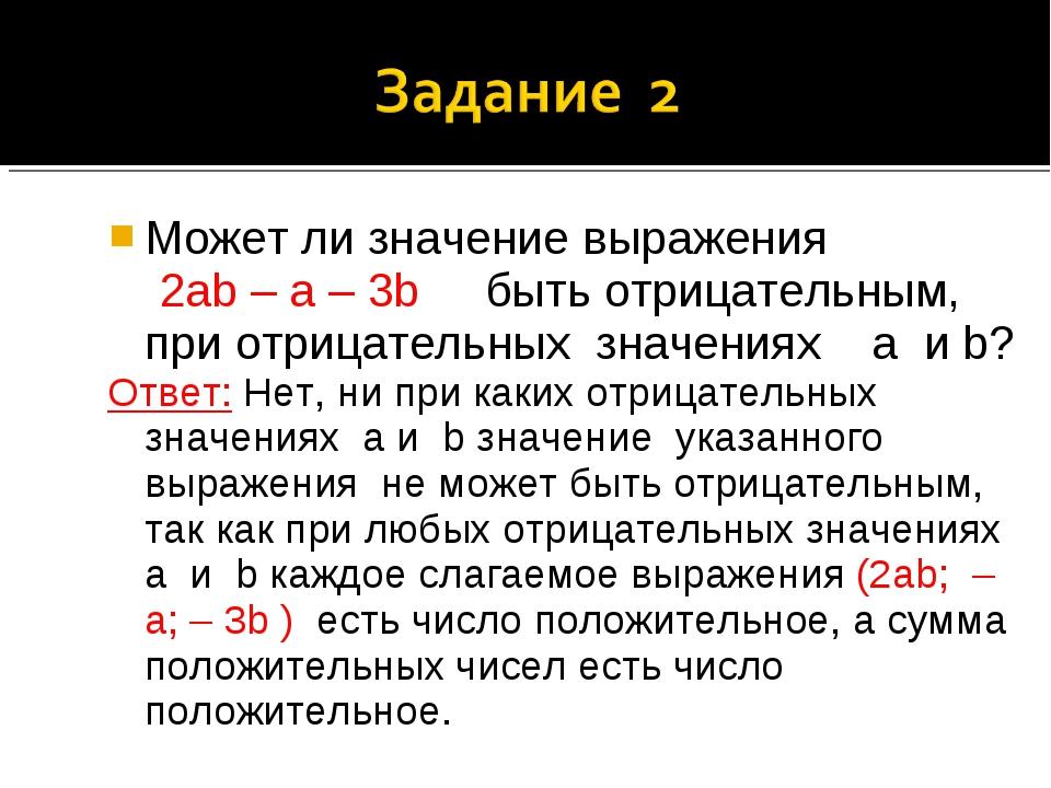Может ли значение выражения 2ab – a – 3b быть отрицательным, при отрицательны...
