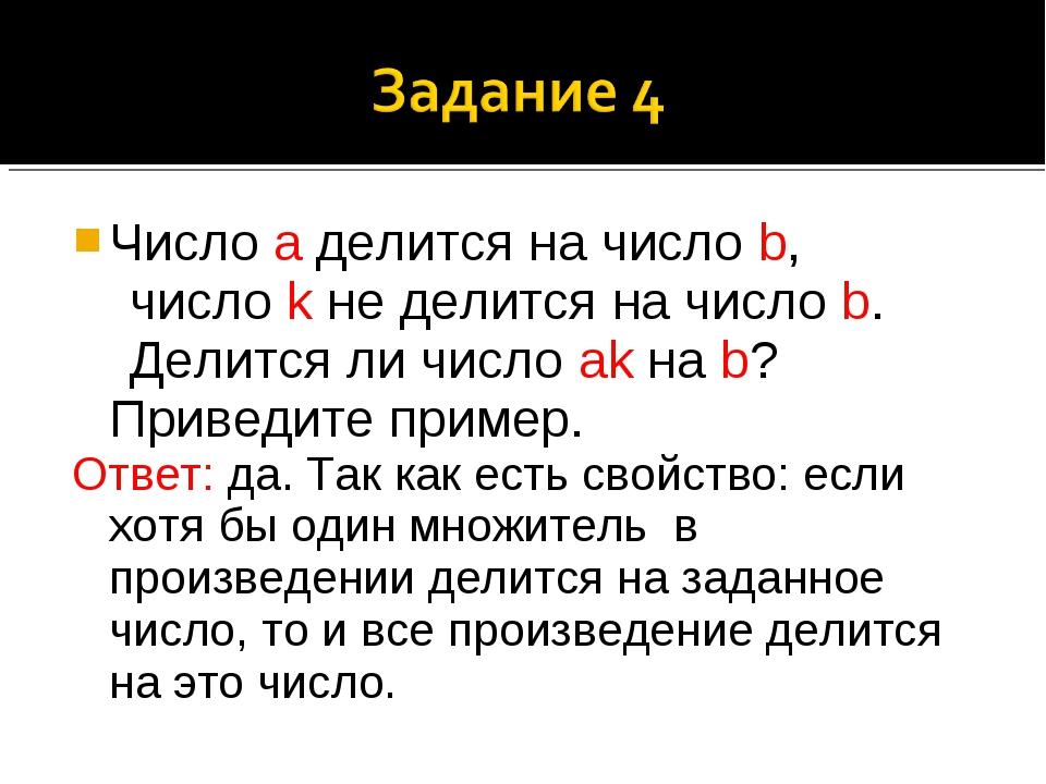 Число а делится на число b, число k не делится на число b. Делится ли число a...
