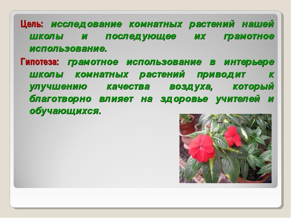 Цель: исследование комнатных растений нашей школы и последующее их грамотное...