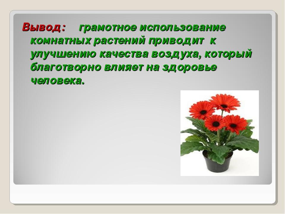 Вывод:грамотное использование комнатных растений приводит к улучшению качест...