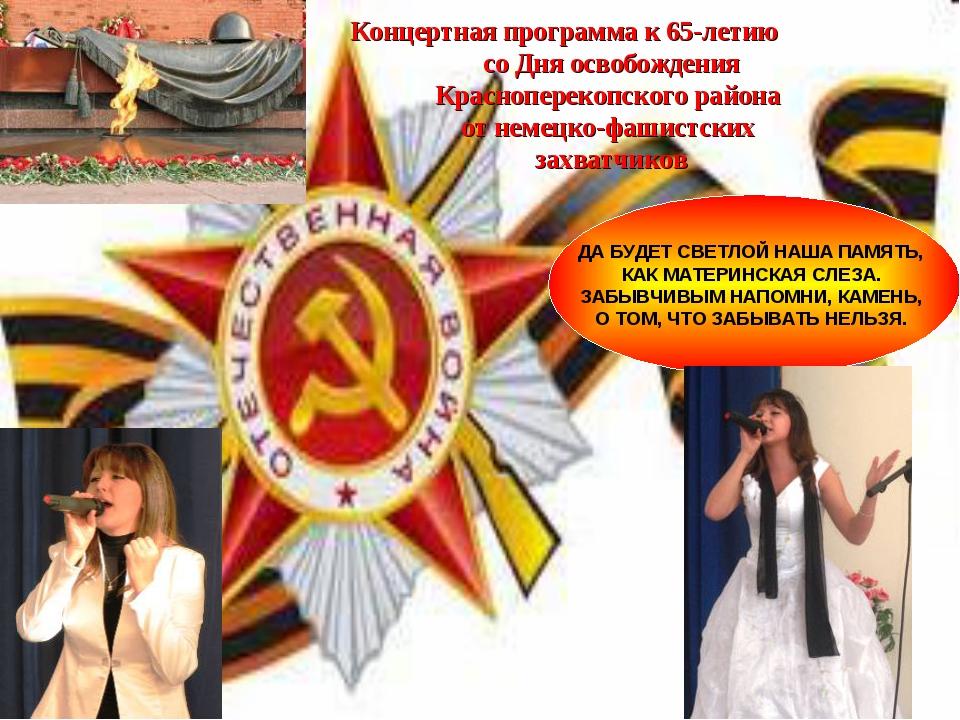 Концертная программа к 65-летию со Дня освобождения Красноперекопского района...