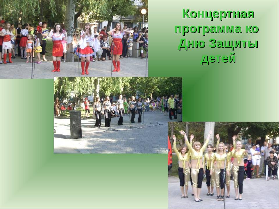 Концертная программа ко Дню Защиты детей