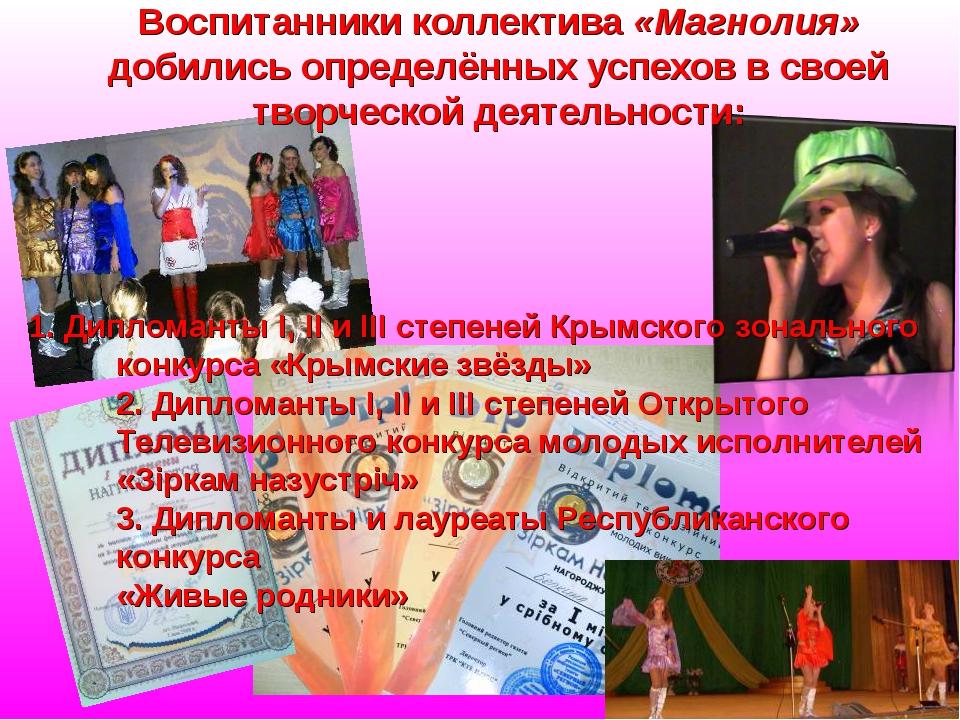 Воспитанники коллектива «Магнолия» добились определённых успехов в своей твор...