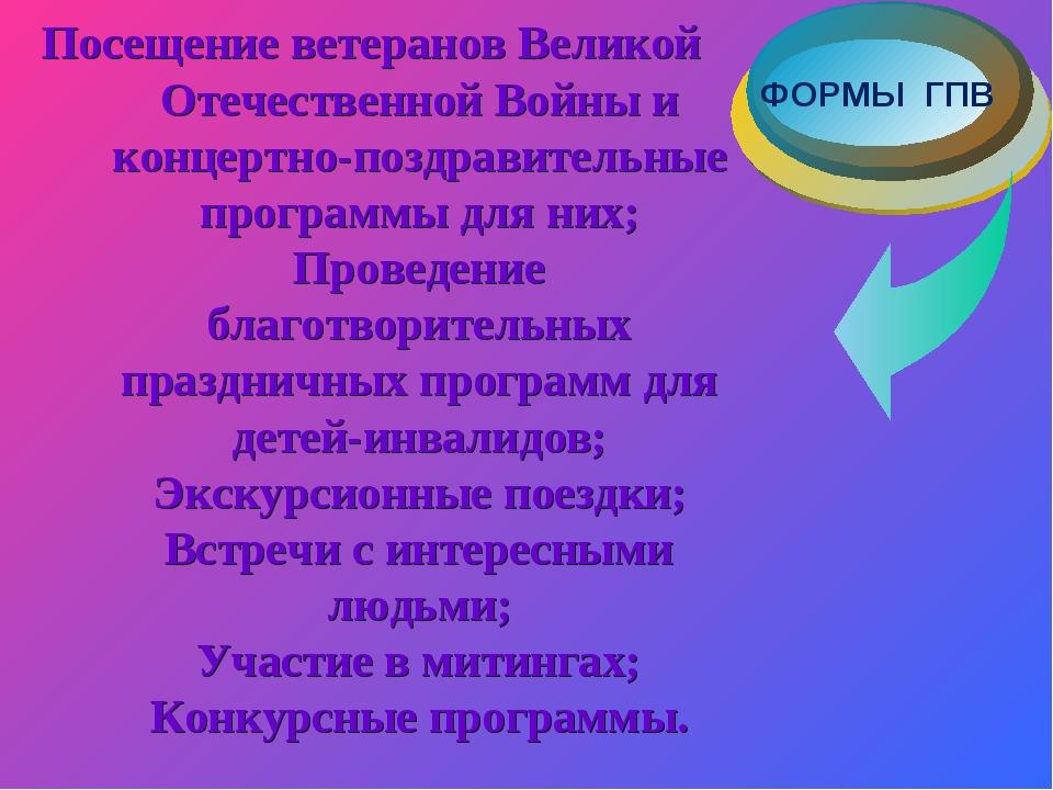 Посещение ветеранов Великой Отечественной Войны и концертно-поздравительные п...