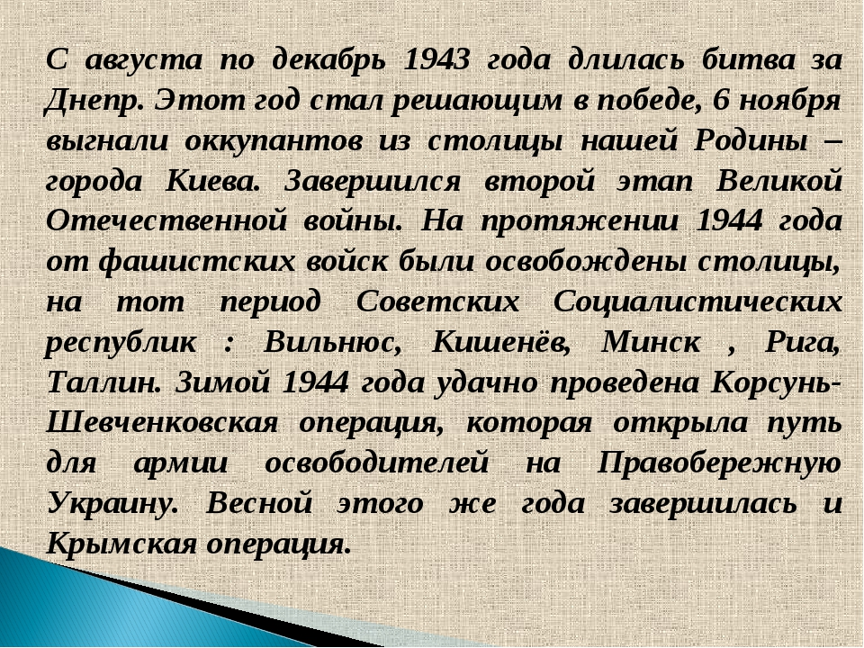 С августа по декабрь 1943 года длилась битва за Днепр. Этот год стал решающим...