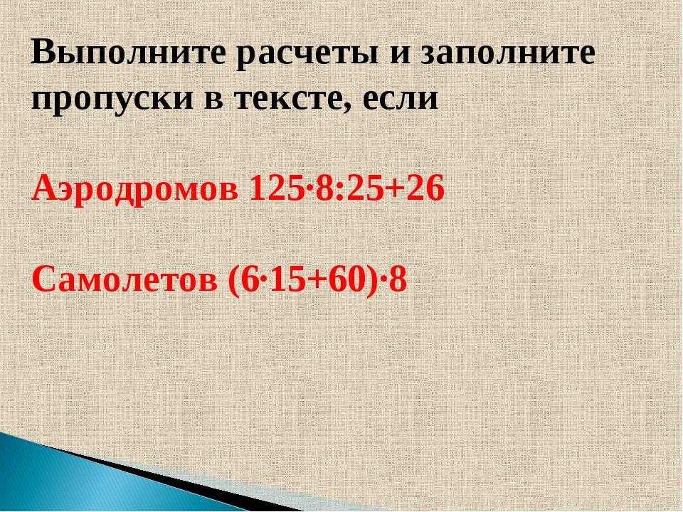 Выполните расчеты и заполните пропуски в тексте, если Аэродромов 125∙8:25+26...