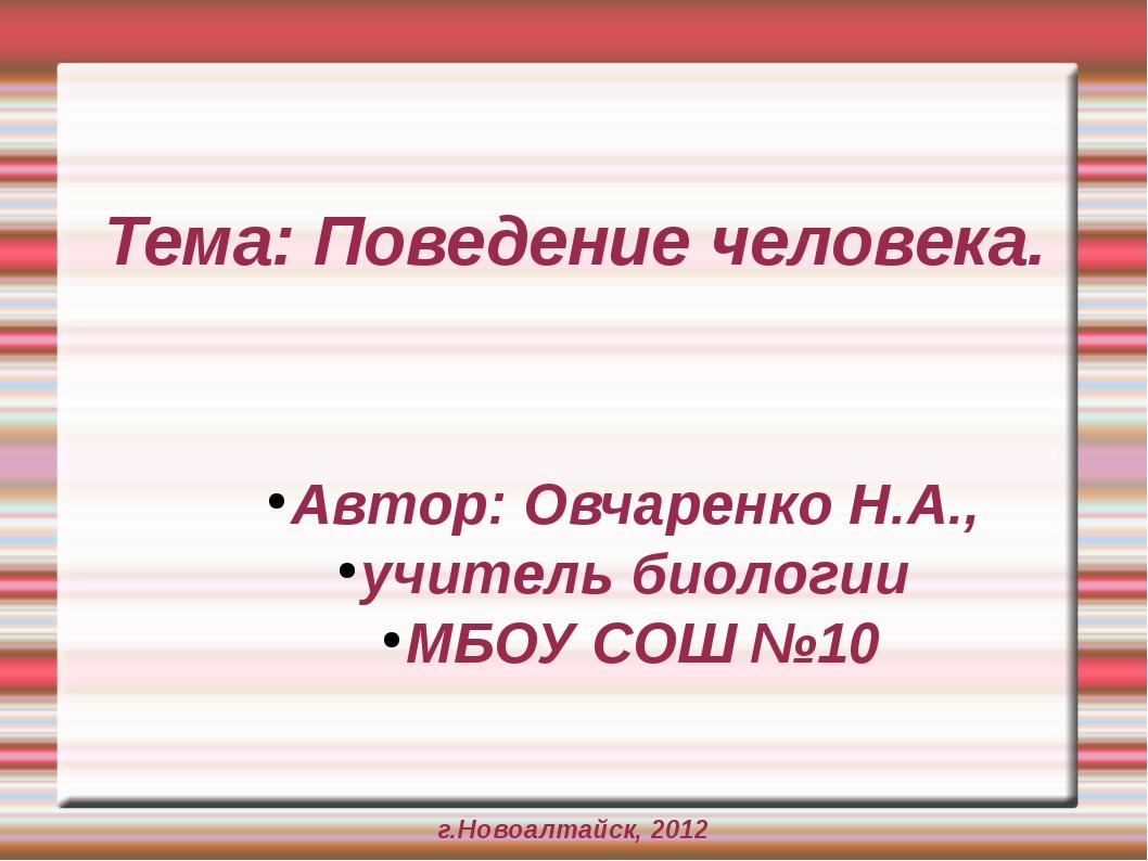 Тема: Поведение человека.   Автор: Овчаренко Н.А., учитель биологии...