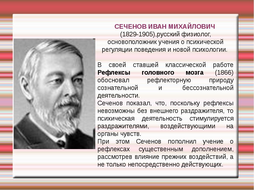 СЕЧЕНОВ ИВАН МИХАЙЛОВИЧ (1829-1905),русский физиолог, основоположник учения...