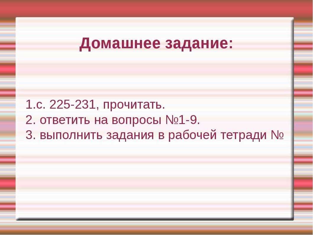 1.с. 225-231, прочитать. 2. ответить на вопросы №1-9. 3. выполнить задания в...