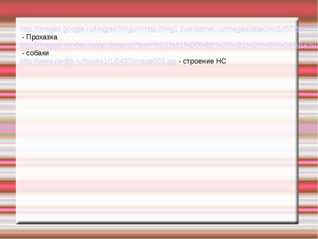http://images.google.ru/imgres?imgurl=http://img1.liveinternet.ru/images/atta...