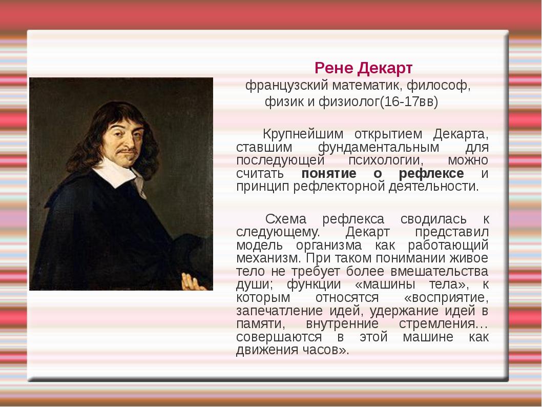 Рене Декарт французский математик, философ, физик и физиолог(16-17вв) Крупне...
