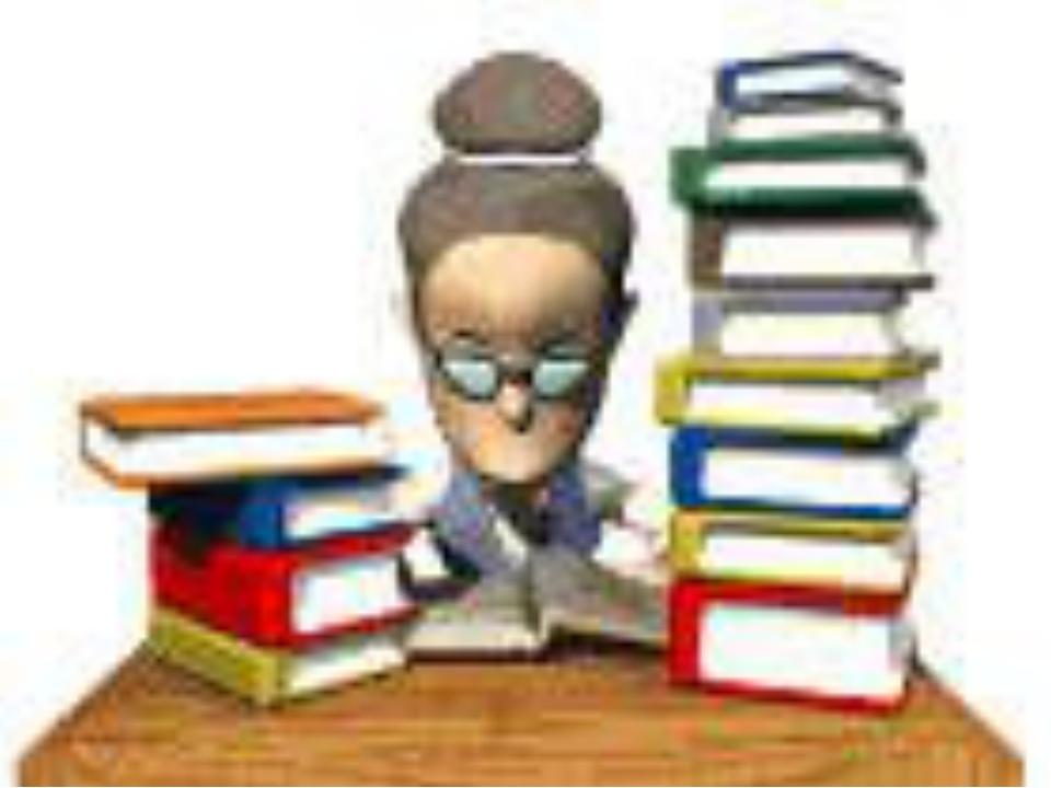сей анимация библиотекарь на прозрачном фоне научимся нескольким