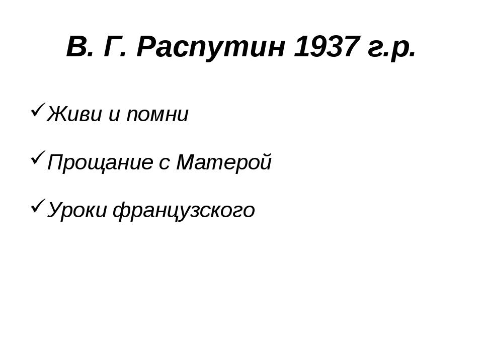В. Г. Распутин 1937 г.р. Живи и помни Прощание с Матерой Уроки французского