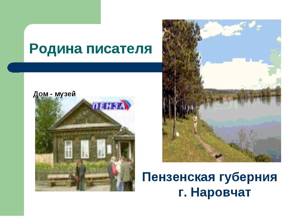 Родина писателя Пензенская губерния г. Наровчат Дом - музей