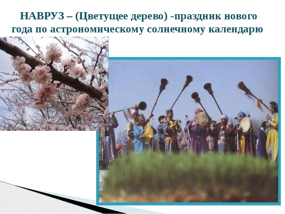 НАВРУЗ – (Цветущее дерево) -праздник нового года по астрономическому солнечн...