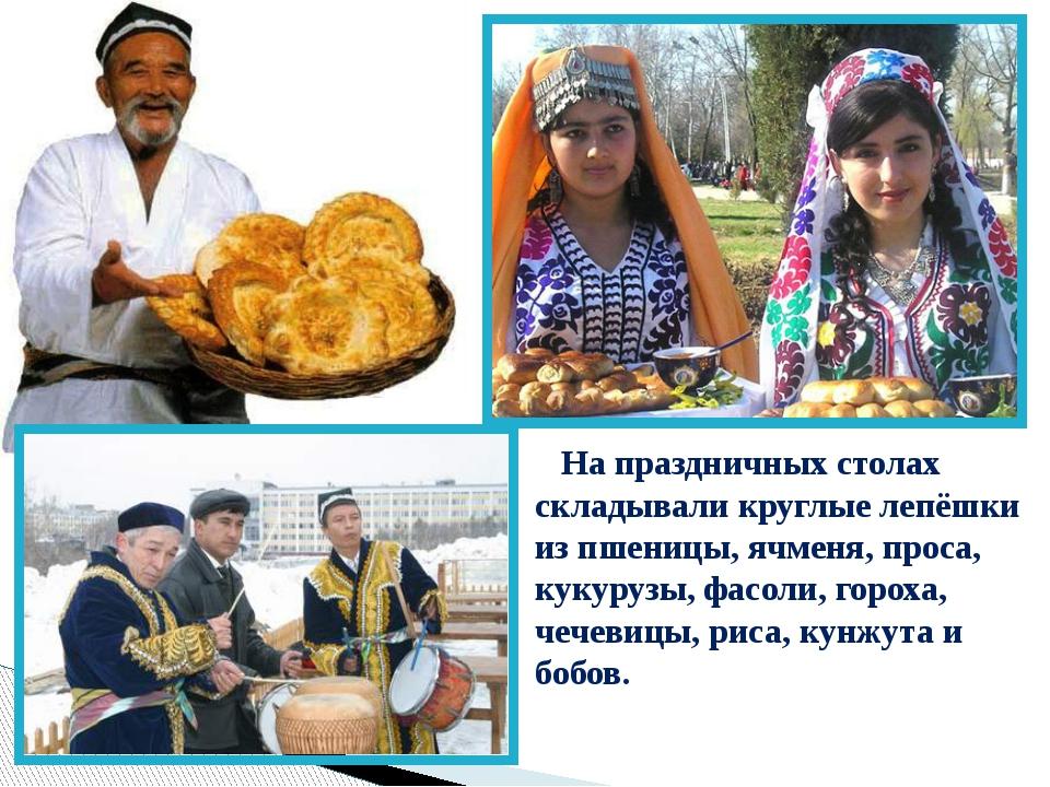 На праздничных столах складывали круглые лепёшки из пшеницы, ячменя, проса,...