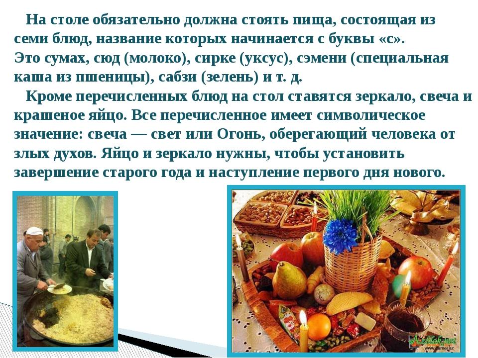 На столе обязательно должна стоять пища, состоящая из семи блюд, название ко...