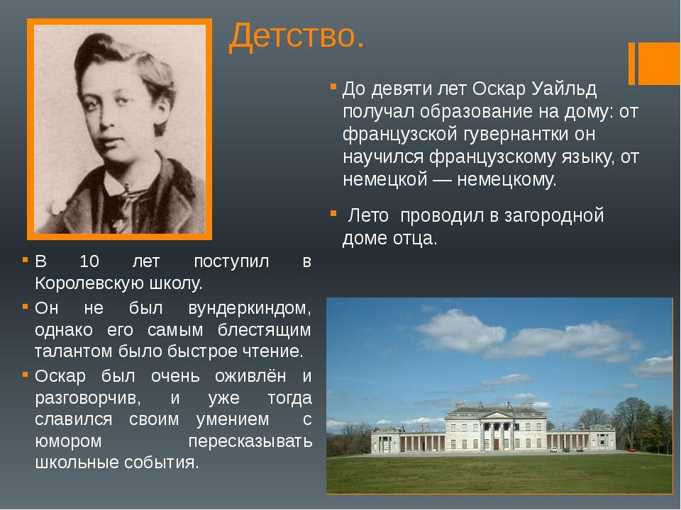 Детство. До девяти лет Оскар Уайльд получал образование на дому: от французск...