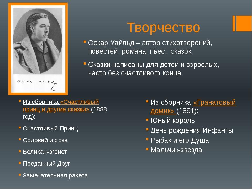 Творчество Оскар Уайльд – автор стихотворений, повестей, романа, пьес, сказок...