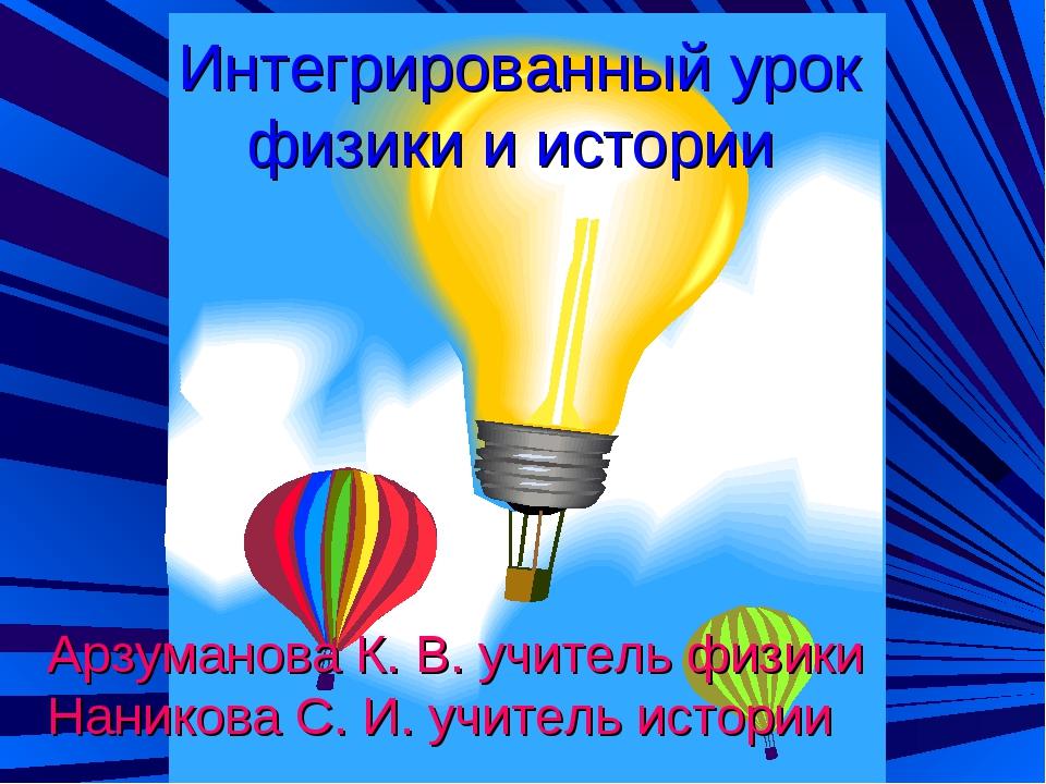 Интегрированный урок физики и истории Арзуманова К. В. учитель физики Наников...
