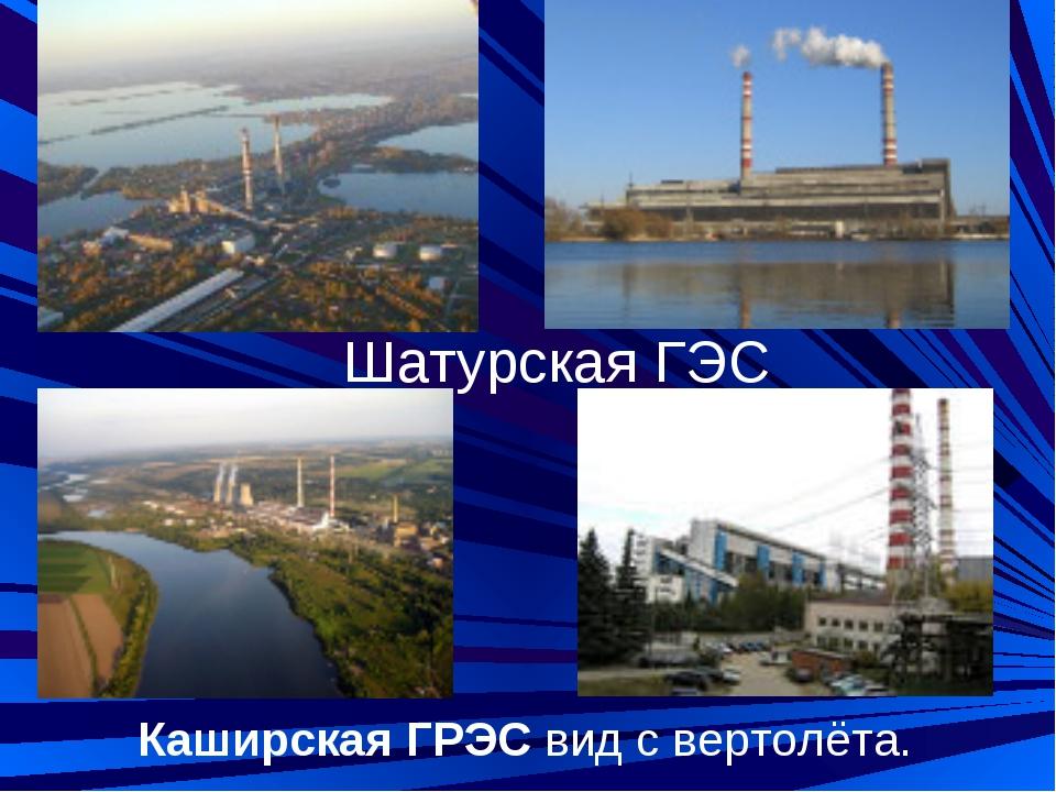Шатурская ГЭС Каширская ГРЭС вид с вертолёта.