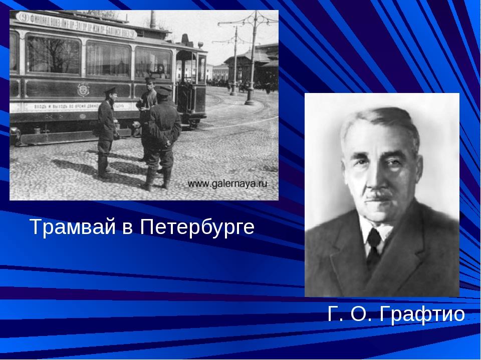 Трамвай в Петербурге Г. О. Графтио
