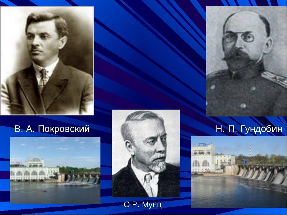 Н. П. Гундобин В. А. Покровский О.Р. Мунц