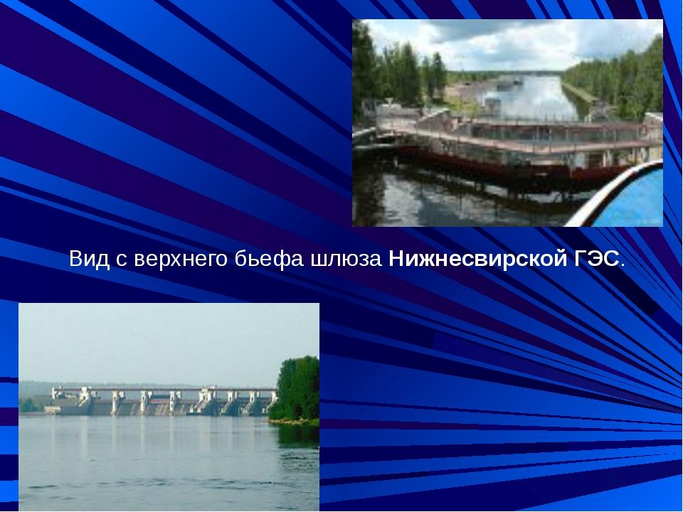 Вид с верхнего бьефа шлюза Нижнесвирской ГЭС.
