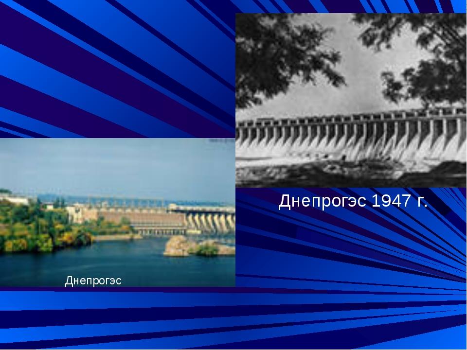 Днепрогэс 1947 г. Днепрогэс