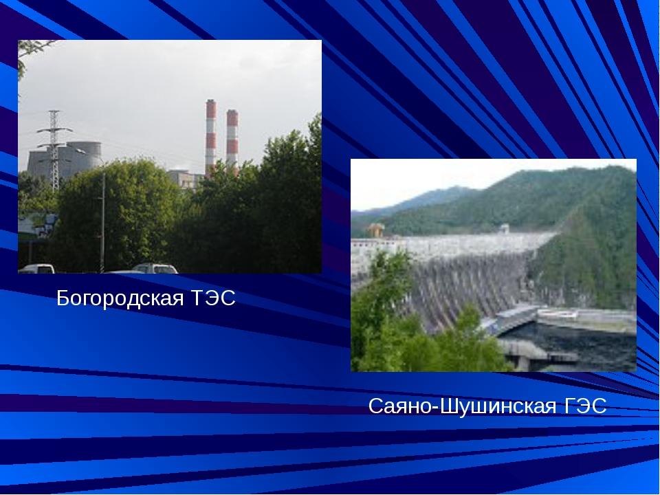 Саяно-Шушинская ГЭС Богородская ТЭС