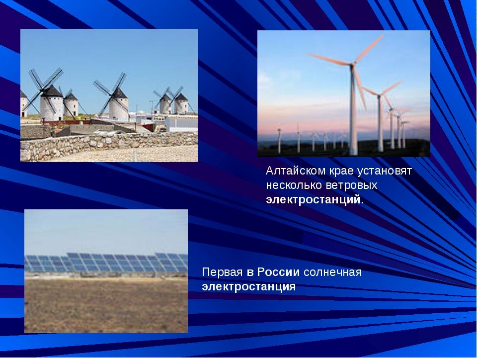 Алтайском крае установят несколько ветровых электростанций. Первая в России с...