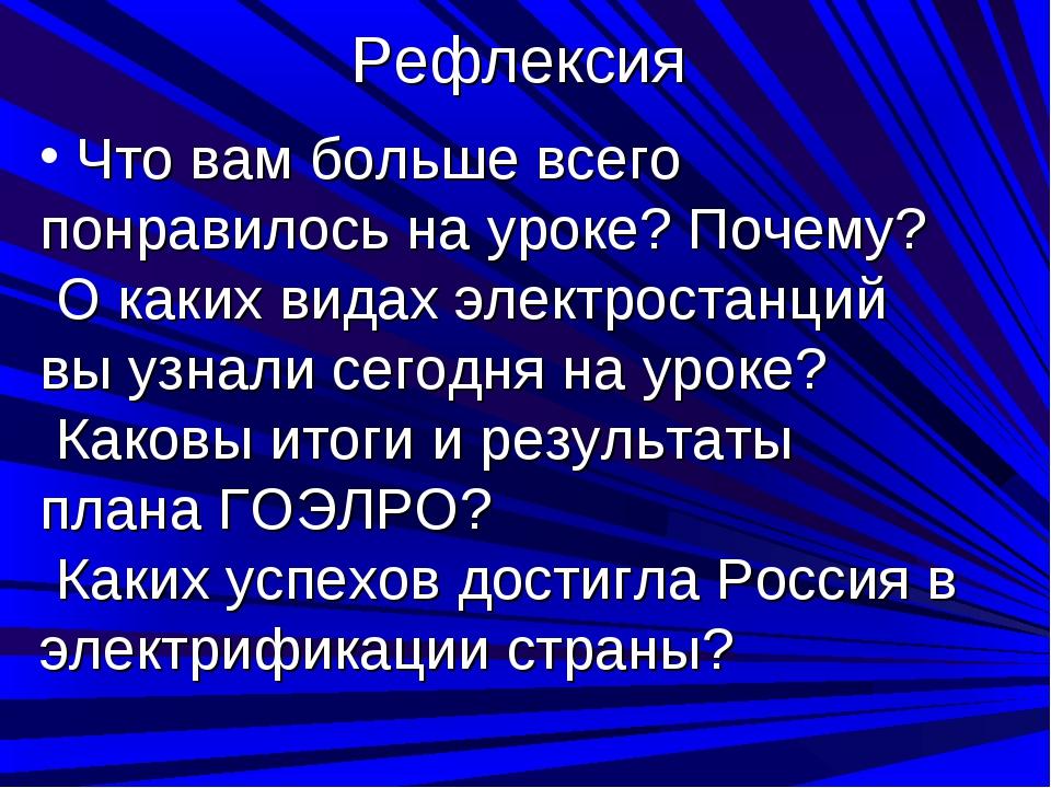 Рефлексия Что вам больше всего понравилось на уроке? Почему? О каких видах эл...