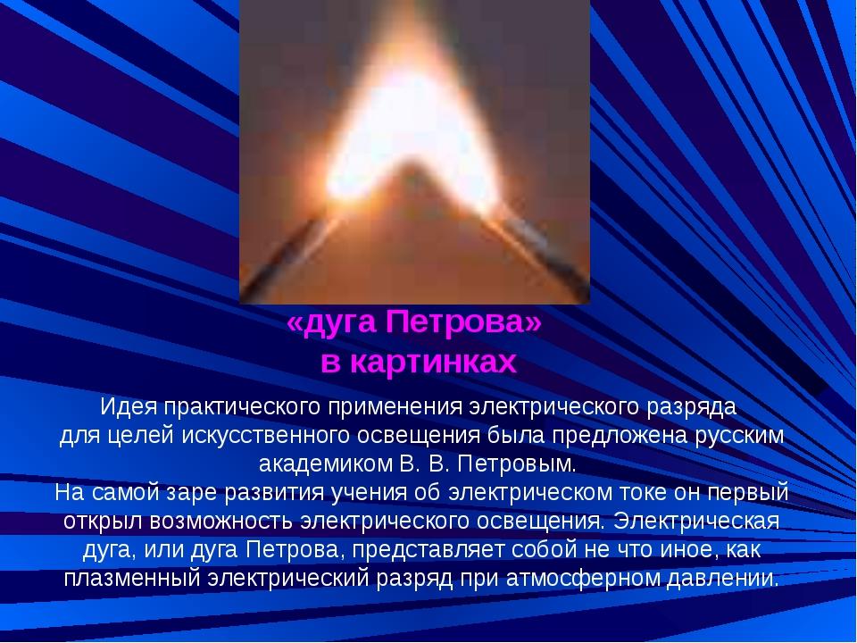 «дуга Петрова» в картинках Идея практического применения электрического разря...
