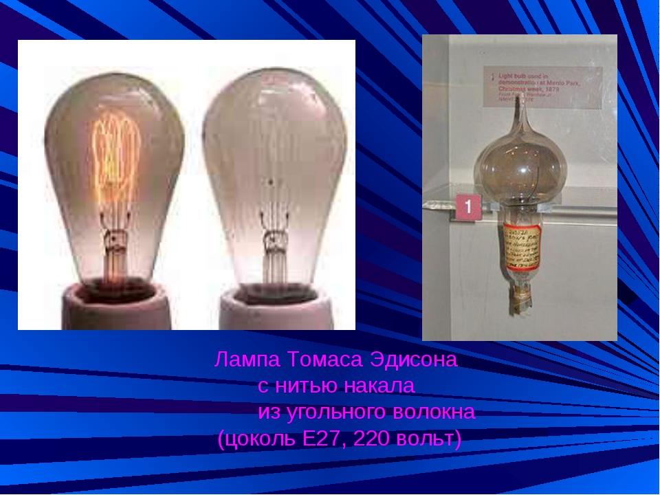 Лампа Томаса Эдисона с нитью накала из угольного волокна (цоколь E27, 220 вол...